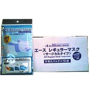 (PM2.5対応♪N99規格)(エースレギュラーマスク サージカルタイプ (5枚入パック×12袋)