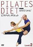 ピラティス ダイエット Level.2 [DVD] ランキングお取り寄せ