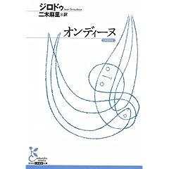 オンディーヌ (光文社古典新訳文庫 Aシ 3-1) (文庫)