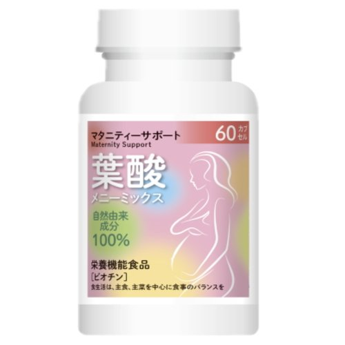 天然100%無添加 葉酸サプリメント 葉酸メニーミックス 配送料込 葉酸 サプリ