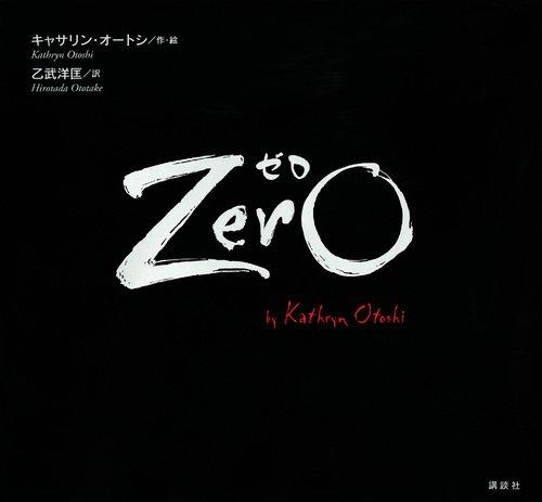 Zero ゼロ
