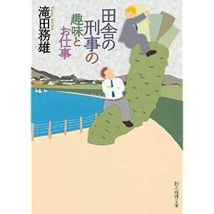 田舎の刑事の趣味とお仕事 (創元推理文庫) [Kindle版]
