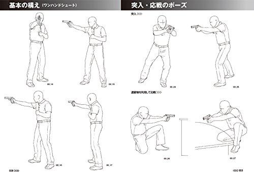 マンガのための拳銃&ライフル戦闘ポーズ集 (マンガの技法書)