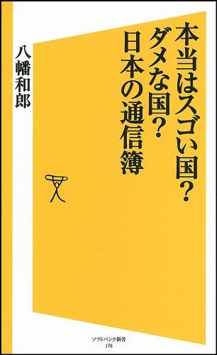 本当はスゴい国?ダメな国?日本の通信簿 (ソフトバンク新書)