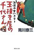 玉撞き屋の千代さん 浪速の女ハスラー (集英社文庫)