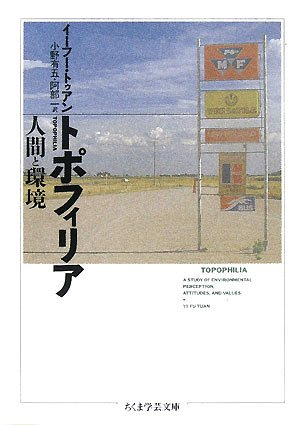 トポフィリア―人間と環境 (ちくま学芸文庫)
