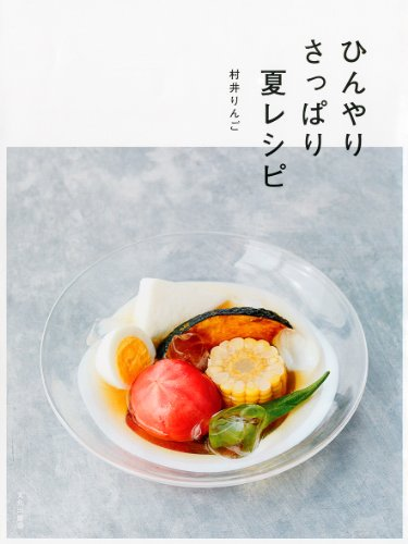 ひんやりさっぱり夏レシピ