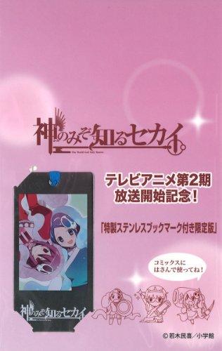 神のみぞ知るセカイ/12 ステンレスブックマーク付き限定版 (少年サンデーコミックス)