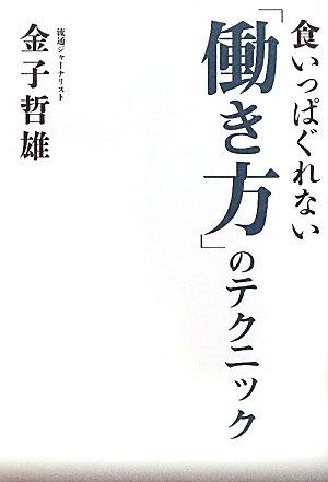 食いっぱぐれない「働き方」のテクニック 金子哲雄 (著)