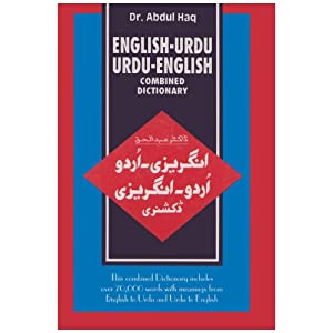 advanced dictionary english to urdu