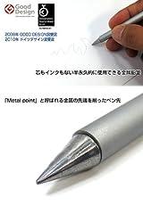 芯もインクもない半永久的に使用できる金属鉛筆!