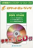 Best Friend/Kiroro(映画『アーロと少年』エンディングテーマ)【参考音源CD付,初中級用,パート別音源あり,15人~演奏可能】】POP156 (吹奏楽譜ポップスステージ)