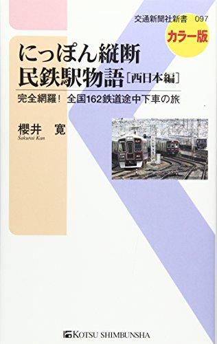 にっぽん縦断 民鉄駅物語 西日本篇 (交通新聞社新書) -