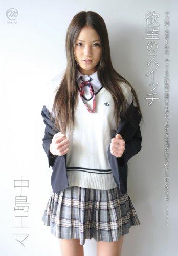 中島エマ  欲望のスイッチ [DVD]