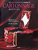 カルトナージュ—カルトンをベースにしたヨーロッパの伝統的手工芸