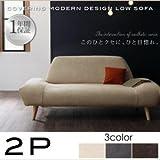 IKEA・ニトリ好きに。カバーリングモダンデザインローソファ【epais】エペ 2P | グレージュ