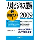 人材ビジネス業界で働きたい!〈2009年版〉 (ローカス業界シリーズ)