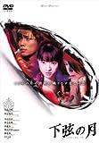 あの頃映画 松竹DVDコレクション 下弦の月 ラスト・クォーター[DVD]