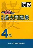 漢検 4級 過去問題集 平成22年度版