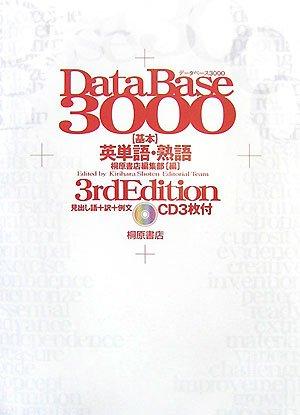 データベース3000基本英単語・熟語