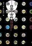 よみがえる日本の古代   (小学館)