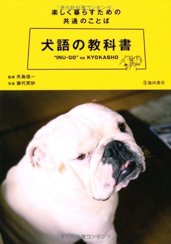 犬語の教科書-楽しく暮らすための共通のことば