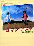 ロマンチスタ―I HAVE LOVE