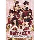 Berryz工房 シングルVクリップス4 [DVD]