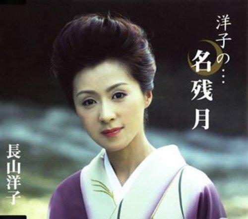 Yokono Nagoriduki by Yoko Nagayama