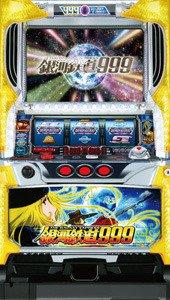 【山佐】パチスロ「銀河鉄道999」◆コイン不要機&ゲーム数カウンタ付◆家庭用中古パチスロ