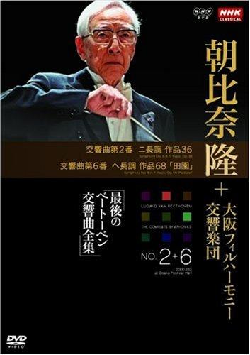 NHKクラシカル 朝比奈隆 大阪フィル・ハーモニー交響楽団 最後のベートーベン交響曲全集 交響曲第2番・第6番 [DVD]