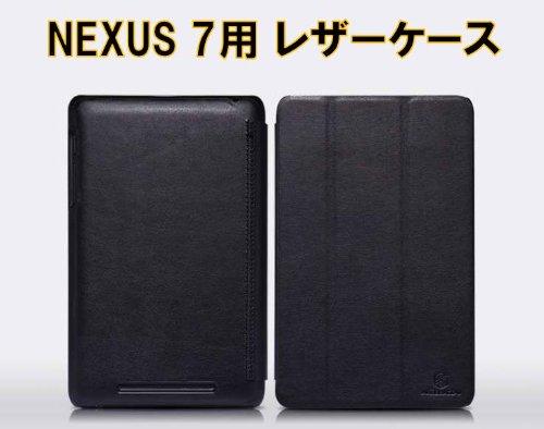 [スリープON/OFF機能付き][高級感有][スタンド機能付き]【即納】google nexus7 ケース カバー PU レザー ネクサス7 本体の保護に最適 グーグル タブレットcase NEXUS 7 ハードケース NEXUS7 CASE1
