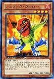 遊戯王カード 【ジュラック・ヴェロー】 DTC2-JP006-R ≪デュエルターミナルクロニクル2 混沌の章 収録カード≫
