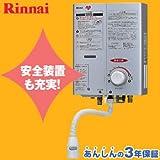 小型湯沸かし器 リンナイ RUS-V560(SL) 5号ガス瞬間湯沸かし器 元止め式 都市ガス13A・12A