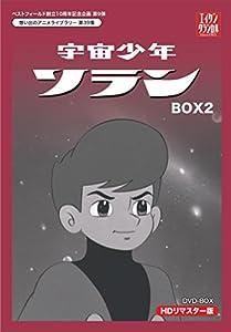 ベストフィールド創立10周年記念企画第9弾 想い出のアニメライブラリー 第39集 宇宙少年ソラン HDリマスター DVD-BOX  BOX2