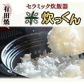 有田焼 セラミック土鍋炊飯器(直火レンジ炊飯用)「炊っくん」4合炊(黒)