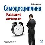 Self-Discipline: Personal Growth [Russian Edition] | Michael Wilson