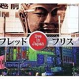 echange, troc Fred Frith - Live In Japan