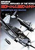 SBDドーントレス,SB2Cヘルダイバー (世界の傑作機 NO. 40)