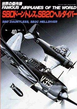 世界の傑作機 No.40 SBDドーントレス,SB2Cヘルダイバー (世界の傑作機 NO. 40)
