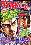 ワイルドリーガー 第3集 (TOKUMA FAVORITE COMICS)