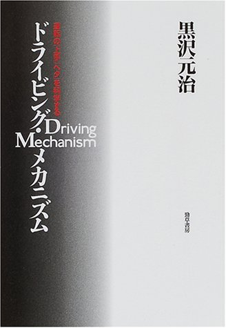 ドライビング・メカニズム―運転の「上手」「ヘタ」を科学する