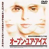 オープン・ユア・アイズ [DVD]