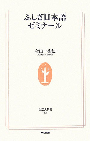 ふしぎ日本語ゼミナール