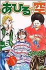 あひるの空 第5巻 2005年01月17日発売