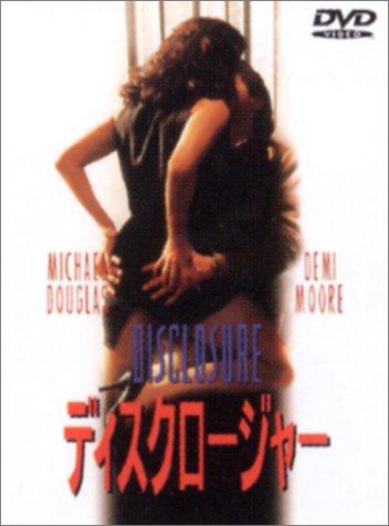 ディスクロージャー [DVD]