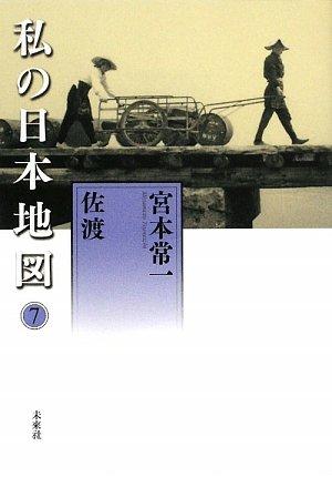 私の日本地図〈7〉佐渡 (宮本常一著作集別集)