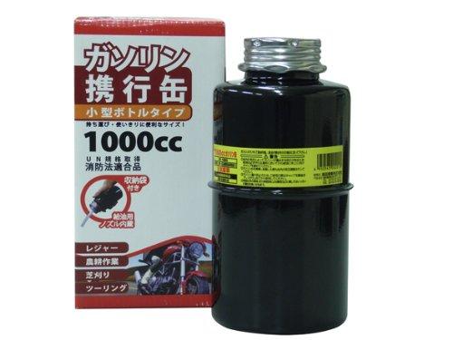 ガソリン携行缶 小型ボトルタイプ [ 1000 cc ] 消防法適合品(UN規格取得品)  BT-1000