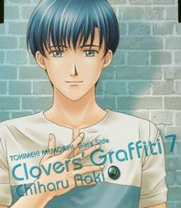 ときめきメモリアル Girl's Side Clovers'Graffiti Vol.7 蒼樹千晴