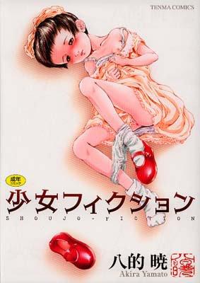 [八的暁] 少女フィクション